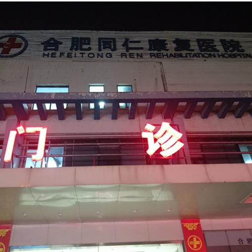 湖南同仁医院ICU病房实施完工